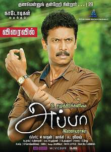 appa-tamil-movie-review-appa-movie-review