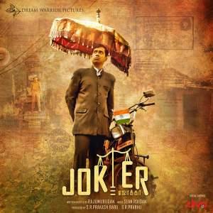 joker-2016-tamil-movie-songs-mp3-download