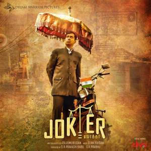 joker-2016-tamil-movie-songs-mp3-download