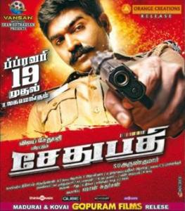 sethupathi-tamil_film_poster